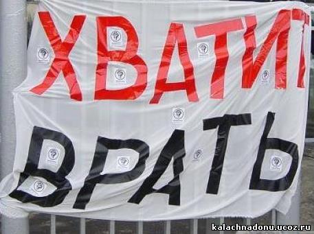http://kalachnadonu.ucoz.ru/Site/Kart/khvatit_vrat.jpg